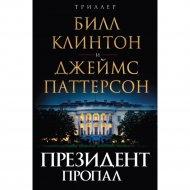 Книга «Президент пропал».