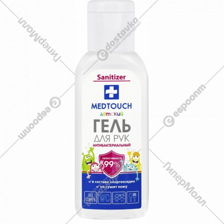 Гель для рук детский «Medtouch» антибактериальный, 50 мл.