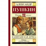 Книга «Капитанская дочка».