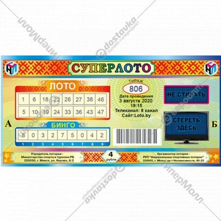 Лотерейные билеты «Суперлото» тираж № 806.