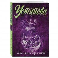 Книга «Один день, одна ночь» Устинова Т.В.