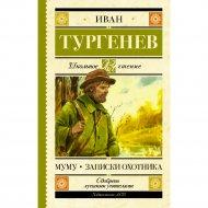 Книга «Муму. Записки охотника».