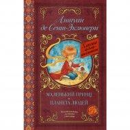 Книга «Маленький принц. Планета людей».