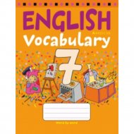 Книга «Английский язык. 7 класс. Тетрадь-словарик».