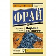 Книга «Ворона на мосту».