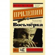 Книга «Восьмерка».