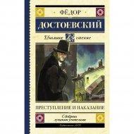Книга «Преступление и наказание».