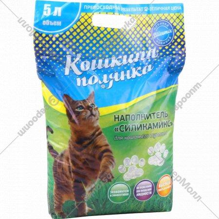 Наполнитель впитывающий «Кошкина полянка» силикамикс, 5 л, 2.75 кг.