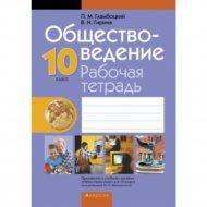 Книга «Обществоведение. 10 класс. Рабочая тетрадь».