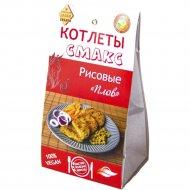 Концентраты пищевые «Котлеты рисовые» плов, 250 г.