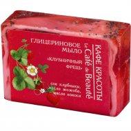 Глицериновое мыло «Кафе Красоты» Клубничный фреш, 100 г.