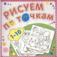 Раскраска «От 1 до 10» рисуем по точкам.