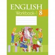 Книга «Английский язык. 8 класс. Рабочая тетрадь. Часть 1».