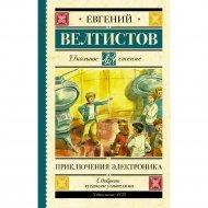 Книга «Приключения Электроника».