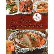 Книга «Мясо: вкусно и сытно» Ермолаева Е.В.