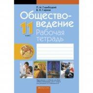 Книга «Обществоведение. 11 класс. Рабочая тетрадь».