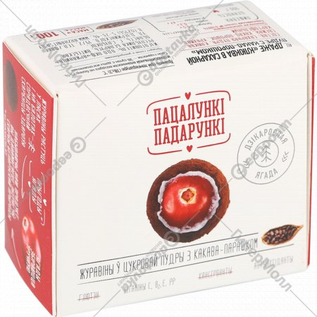 Драже «Пацалункi падарункi» клюква в сахарной пудре с какао, 100 г.
