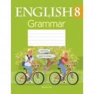 Книга «Английский язык. 8 класс. Тетрадь по грамматике».