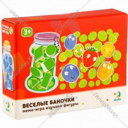Мемо-игра «Веселые баночки» изучаем фигуры, 24 элемента.