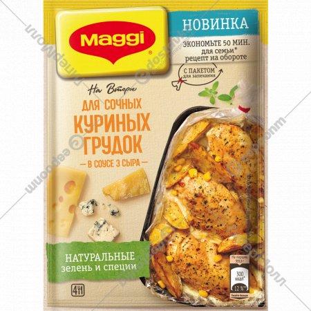 Смесь сухая «Maggi на второе» для сочных куриных грудок в соусе три сыра, 22 г.