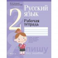 Книга «Русский язык. 2 класс. Рабочая тетрадь».