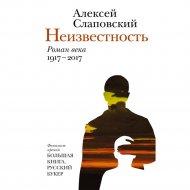 «Неизвестность» Слаповский А.И.