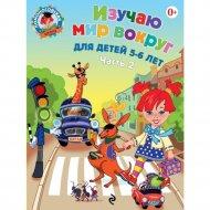 Книга «Изучаю мир вокруг: для детей 5-6 лет. Часть 2».