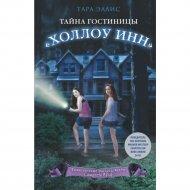 Книга «Тайна гостиницы Холлоу Инн».