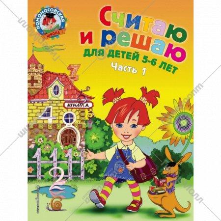 Книга «Считаю и решаю: для детей 5-6 лет» часть 1.
