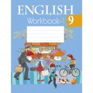 Книга «Английский язык. 9 класс. Рабочая тетрадь. Часть 1».