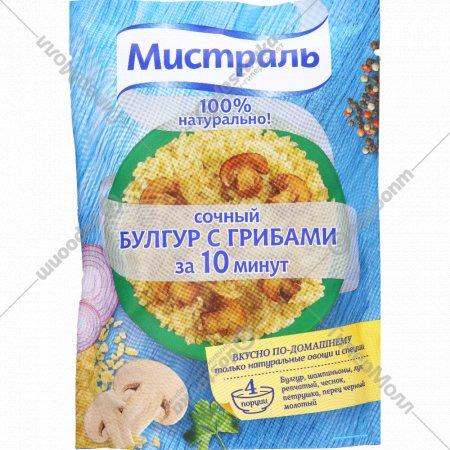 Крупа пшеничная с овощами и грибами «Сочный булгур с грибами» 230 г.