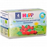 Чай детский «Hipp» шиповник, 20 пакетиков.