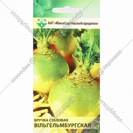 Семена брюква «Вильгельмбургская» столовая, 0.5 г.