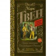 Книга «Приключения Гекльберри Финна» Марк Твен.
