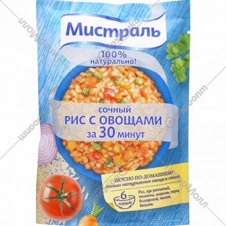 Крупа рисовая с овощами «Сочный рис с овощами» 230 г.