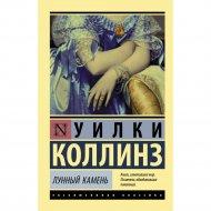 Книга «Лунный камень».