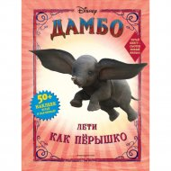 Книга «Дамбо. Лети как пёрышко» с наклейками.