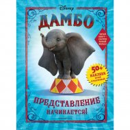 Книга «Дамбо. Представление начинается!» с наклейками.