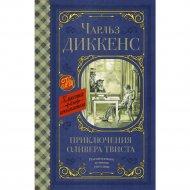 Книга «Приключения Оливера Твиста» Ч. Диккенс.