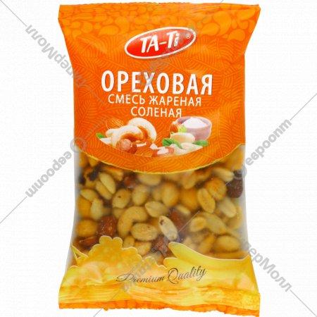 Смесь орехов жареная соленая, 100 г.