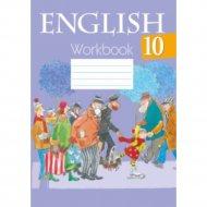 Книга «Английский язык.10 класс. Рабочая тетрадь».