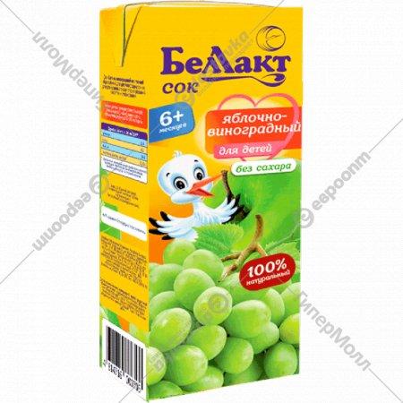 Сок «Беллакт» яблочно-виноградный 200 мл.