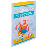 Книга «Русский язык. 2 кл. Тренажер (с белорусским и русским языками)».