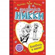 Книга «Влюбись в меня!».