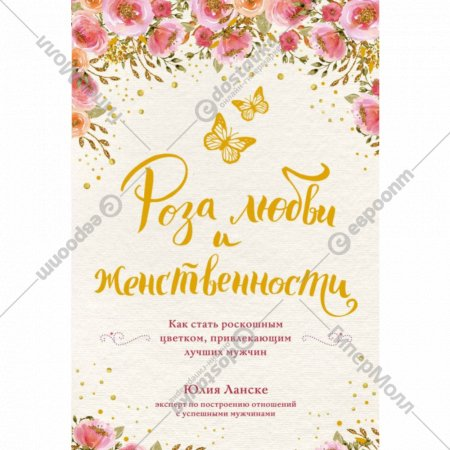 Книга «Роза любви и женственности. Как стать роскошным цветком».