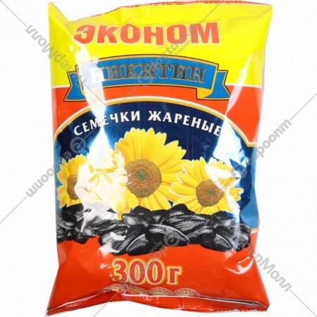 Семечки подсолнечника жареные «Никитин» эконом 300 г.