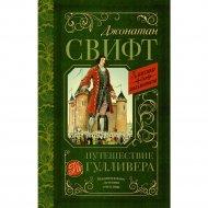Книга «Путешествие Гулливера» Д. Свифт.