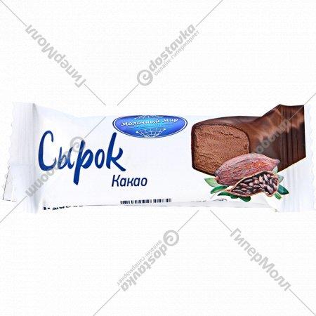 Сырок глазированный «Молочный мир» какао, 22%, 40 г.