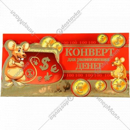 Открытка конверт для денег эксклюзив, 4-17-068A.