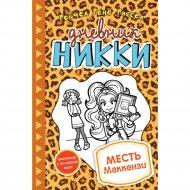 Книга «Месть Маккензи».